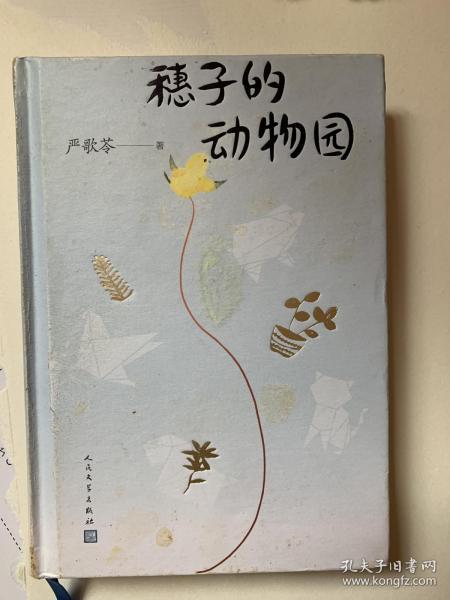 严歌苓签名作品《穗子的动物园》,硬精装,保真。