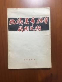 抗议美帝掠夺我国文物(32页图片62幅图,1960年一版一印)