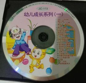 VCD  幼儿成长系列