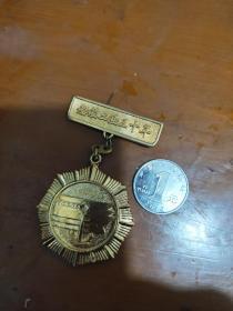 80年代 船舶工业三十年纪念奖章