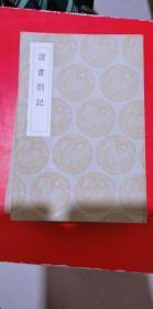 读书答记 中国民国二十五年初版