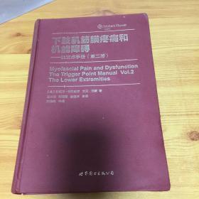 下肢肌筋膜疼痛和机能障碍:触发点手册(第二册)