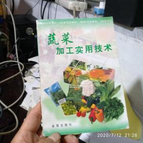 蔬菜加工实用技术
