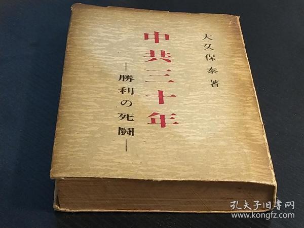 中共三十年   1949年出版 日文