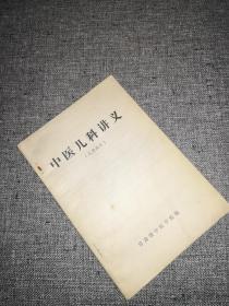 中医儿科讲义【试用教材】