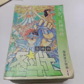 日本漫画。女神的圣斗士(24本)