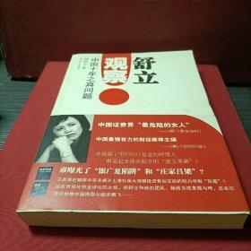 舒立观察:中国十年之真问题