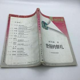 世俗的祭礼—中国戏曲的宗教精神