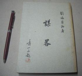 民国版   刘瑞符《谋略》
