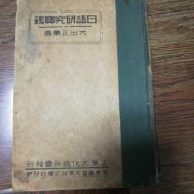 日语研究宝鉴