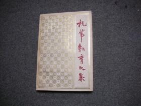 杭苇教育文集 (杭苇签赠本)