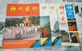 神州气功1996年第1/2/3/4/5期