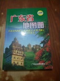 全新版广东省地图册