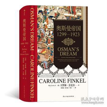 汗青堂丛书031:奥斯曼帝国1299—1923