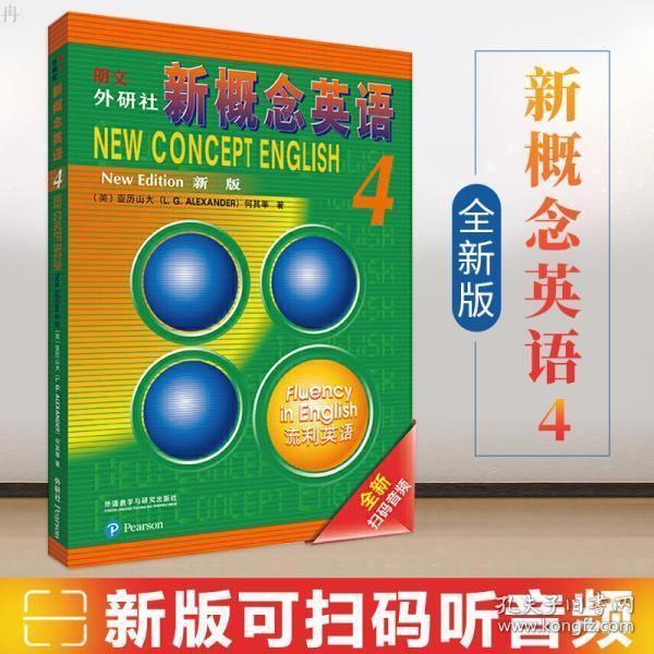 朗文·外研社·新概念英语4流利英语学生用书(全新版附扫码音频)