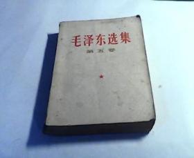 毛泽东选集(第五卷)【1977年广西一版一印】。