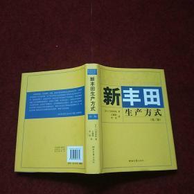 新丰田生产方式(第3版)