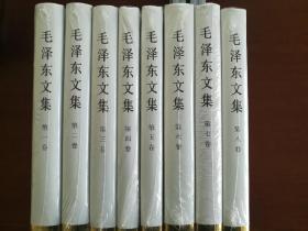 毛泽东文集 全新未拆 精装 全八册
