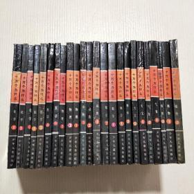 十万个为什么-24册全(自然旧)