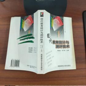 教育统计与测评技术 宋乃庆主编 西南师范大学出版社