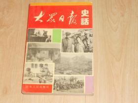大众日报史话(1939--1949 )