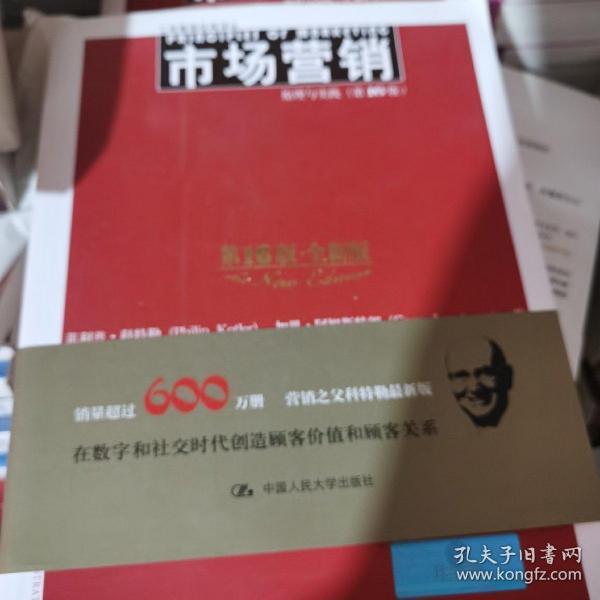 市场营销:原理与实践(第16版·全新版)