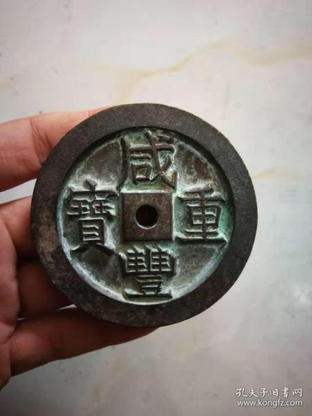 古钱币收藏,母钱 咸丰重宝当千管,