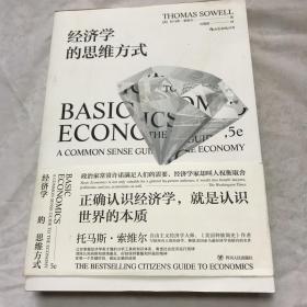 经济学的思维方式(均有瑕疵,磕碰,随机发货 )