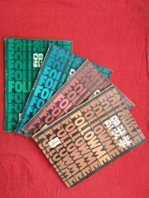 中央电视台电视教育节目用书  中国版  跟我学。(1一4)册