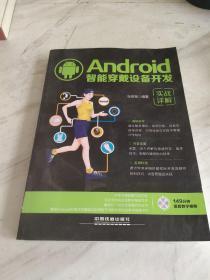 Android智能穿戴设备开发实战详解