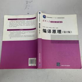 编译原理 第2版