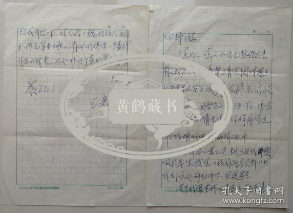 《中国共产党早期新闻史研究》主编王美芝致田野信札(新闻研究所笺)