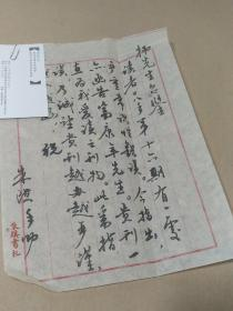 朱琪(篆刻专家、西泠印社社员)的信札一份、附带名片