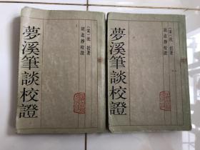 梦溪笔谈校证 上下2册全,1987年上海古籍出版社一版一印