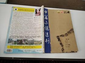 中篇小说选刊2007年第4期