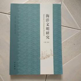 海洋文明研究(第三辑)