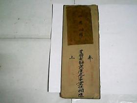 仙慈洞鑒  /  稀有同治九年手寫本