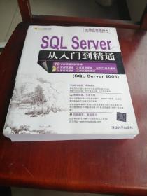 SQL Server从入门到精通(有光盘)