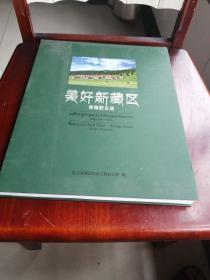美好新藏区:四川藏区三大民生工程掠影:overview on three projects for people#39;s livelihood in Sichuan Tibetan areas