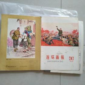 连环画报1976年第8期