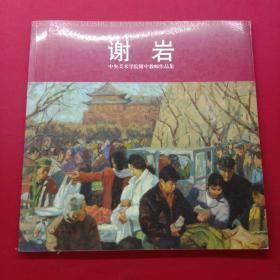 中央美术学院附中教师作品集:谢岩