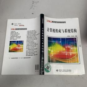 新世纪计算机类专业规划教材:计算机组成与系统结构