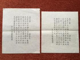 《诫子书》书法,2幅合售
