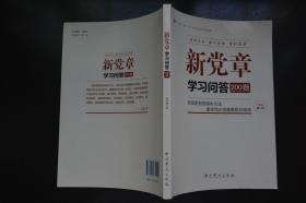 新党章学习问答200题(2016)