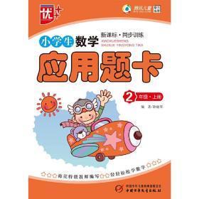 小学生数学应用题卡二年级 耿晓琴 9787514802597 中国少年儿童出版社 正版图书