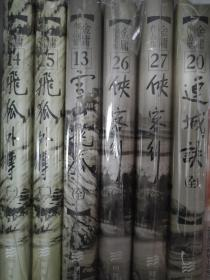 雪山飞狐侠客行连城诀飞狐外传六本明河金庸三版一刷合售