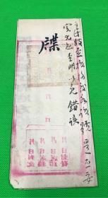 宣统三年  黑龙江 龙江府地方检察厅 毛笔书写 牒文 一份  27*75cm