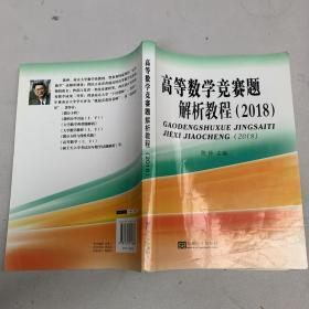 高等数学竞赛题解析教程(2018)(本科适用)