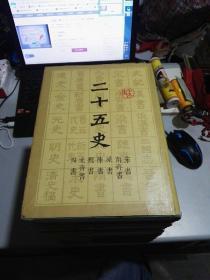 二十五史 (第3、4、5、7、8、9、11、12册) 共8册合售!