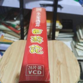 西游记(52集卡通动画片)